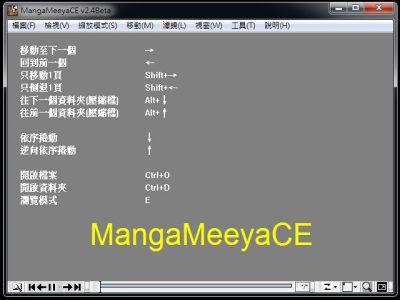 三套專門看漫畫的軟體MangaMeeyaCE、Honeyview、CDisplayEx